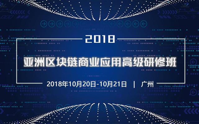 2018年亚洲区块链商业应用高级研修班