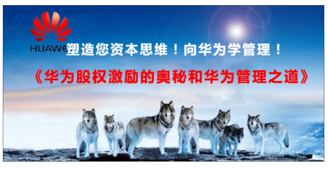 2019华为管理之道和华为股权激励的奥秘(北京)