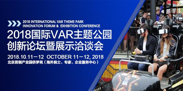 2018国际VAR主题公园创新论坛暨展示洽谈会