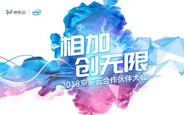 相加·创无限—2018京东云合作伙伴大会