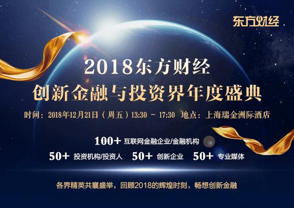 2018东方财经创新金融与投资界年度盛典