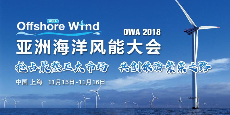 OWA2018亚洲海洋风能大会