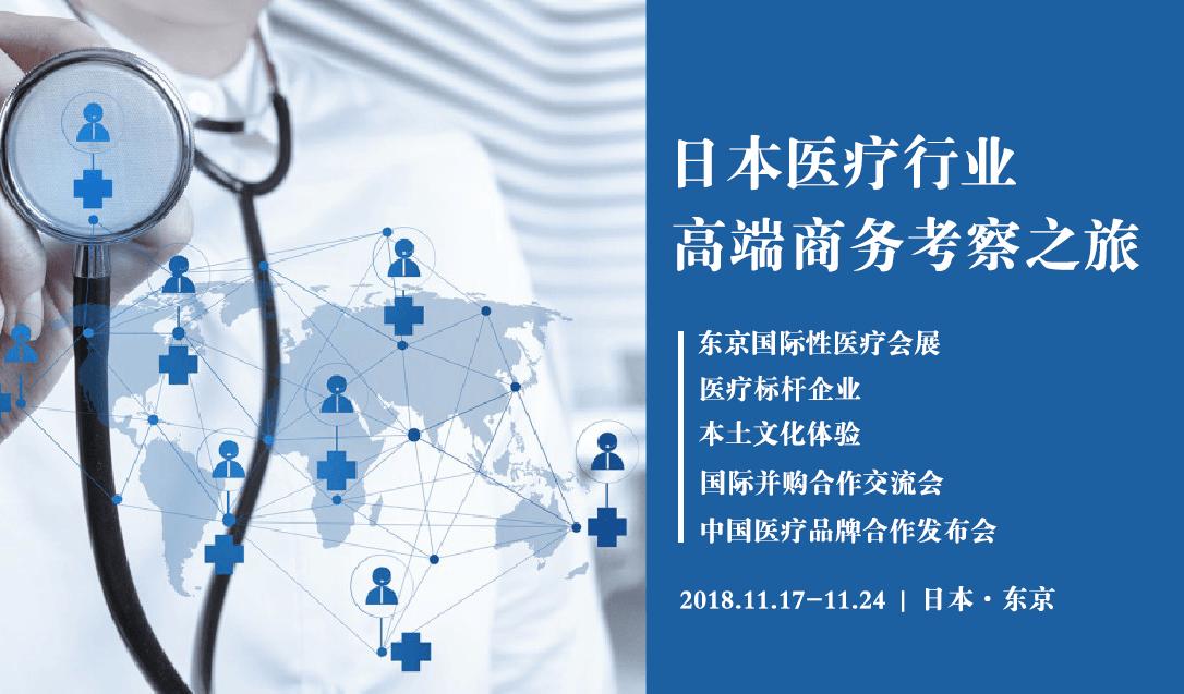 2018日本高端医疗行业商务考察