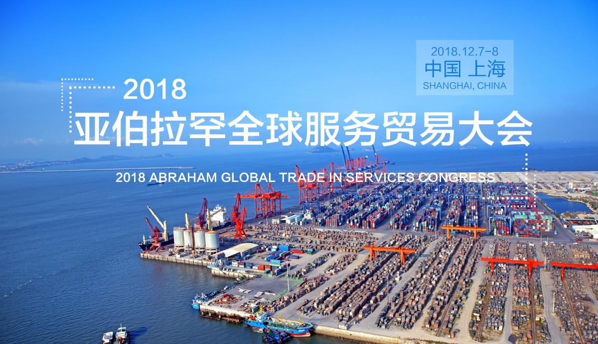 2018亚伯拉罕全球服务贸易大会