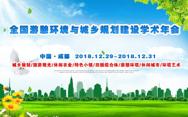 2018(RETRI)全国游憩环境与城乡规划建设学术年会