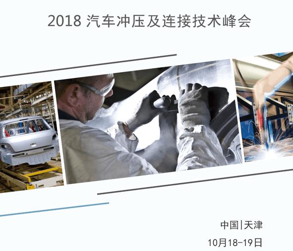 2018汽车冲压及连接技术峰会