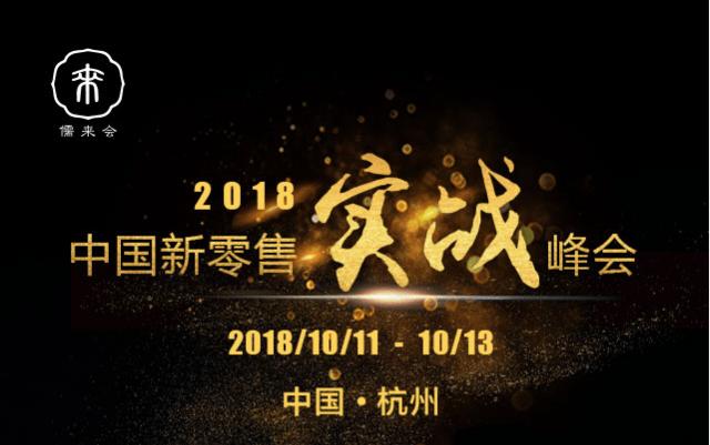 2018新零售实战峰会