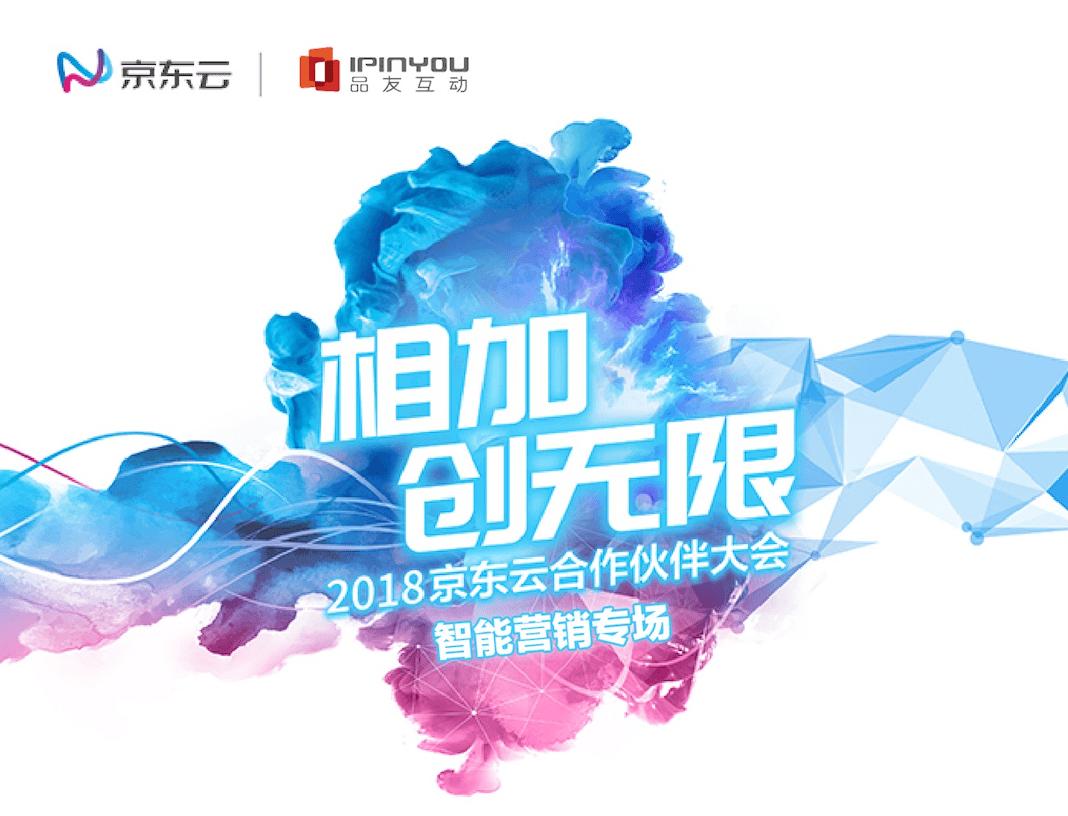 """2018京东云合作伙伴大会""""创无限·智能营销""""专场"""