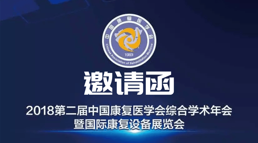 2018年第二届中国康复医学会综合学术年会暨国际康复设备展览会