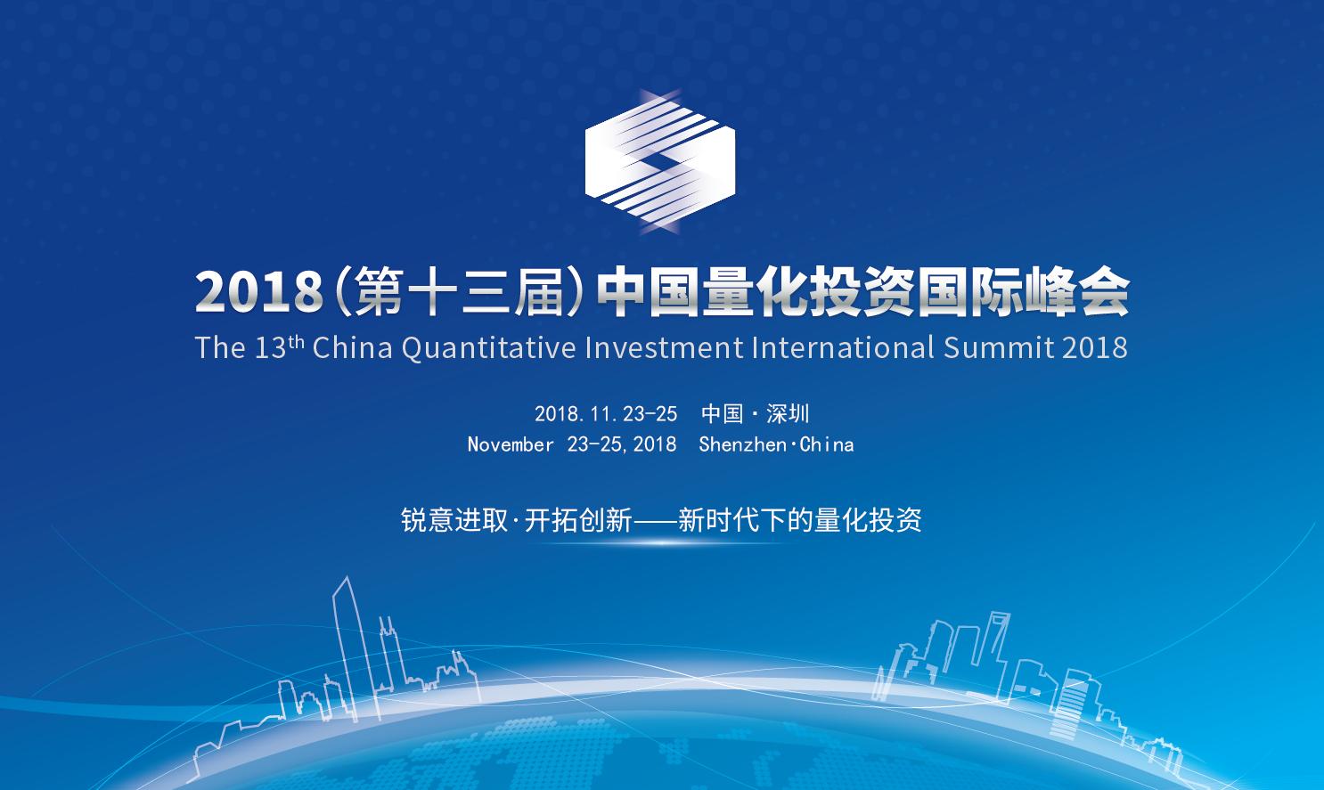 2018(第十三届)量化投资国际峰会