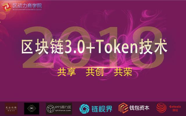 2018区块链3.0+Token技术