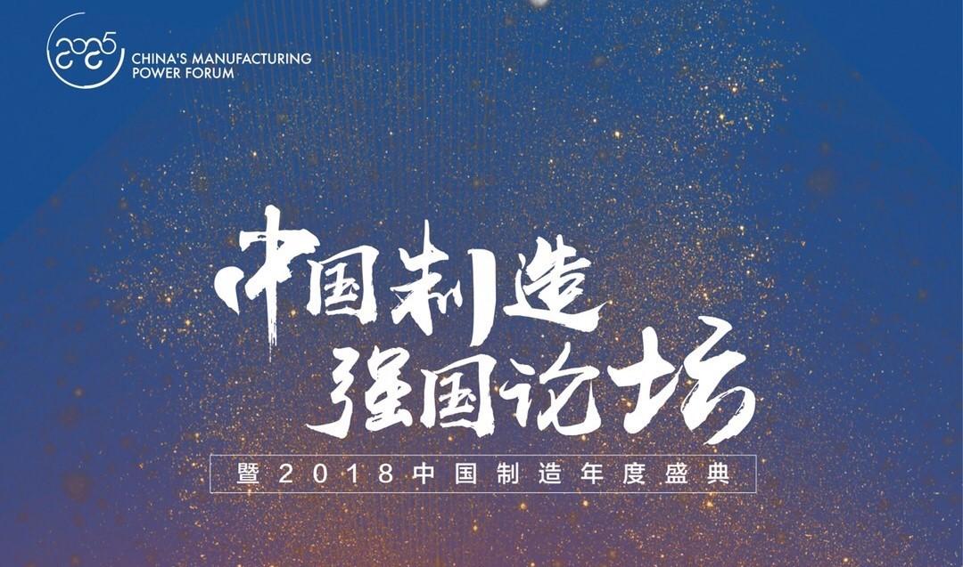 第四届中国制造强国论坛2018(原中国制造2025高峰论坛)
