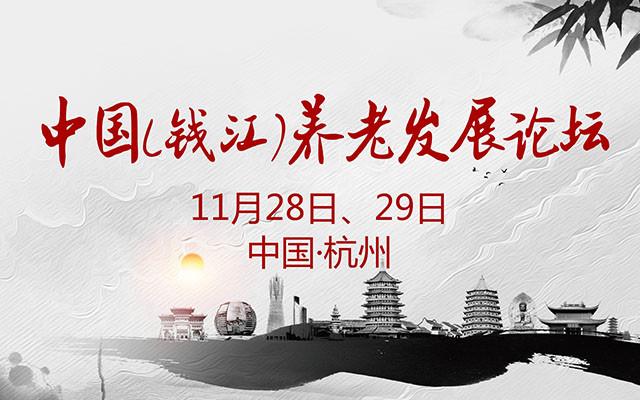 2018中国(钱江)养老发展论坛