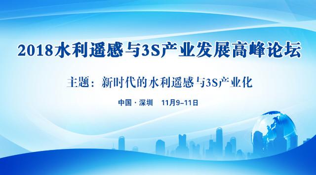 2018水利遥感与3S产业发展高峰论坛