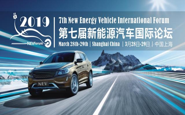 第七届新能源汽车国际论坛2019(上海)