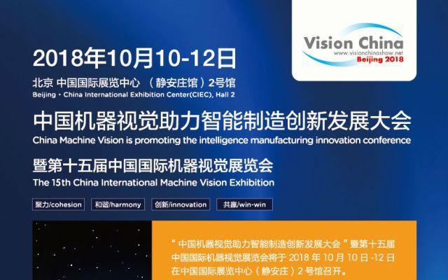 2018 机器视觉助力智能制造创新发展大会