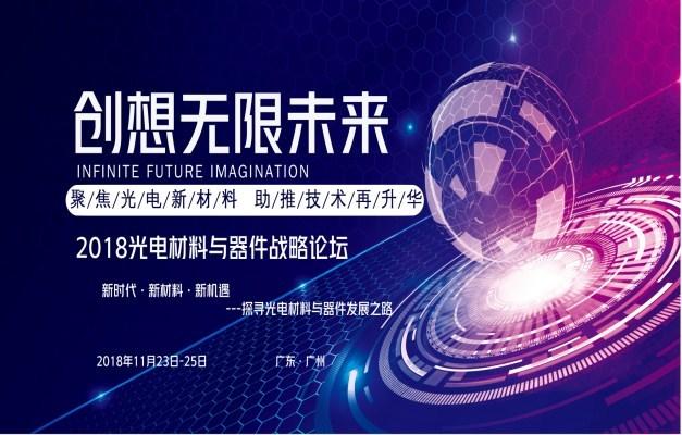 2018光电材料与器件战略论坛