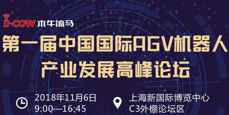 2018木牛流馬 · 第一屆中國國際AGV機器人產業發展高峰論壇