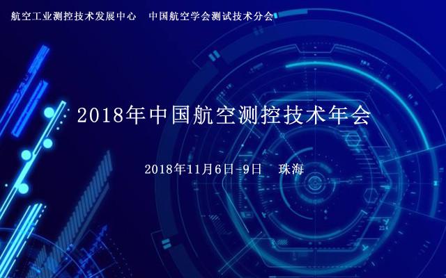 2018年航空测控技术年会