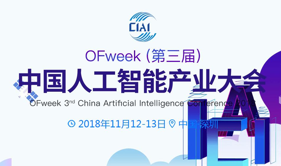 OFweek 2018(第三届)人工智能产业大会