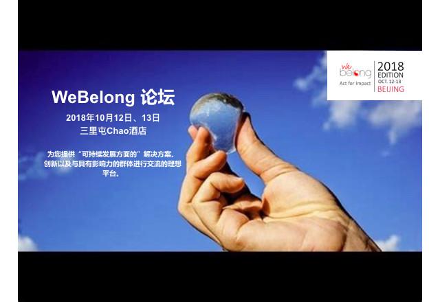 2018WeBelong可持续发展论坛