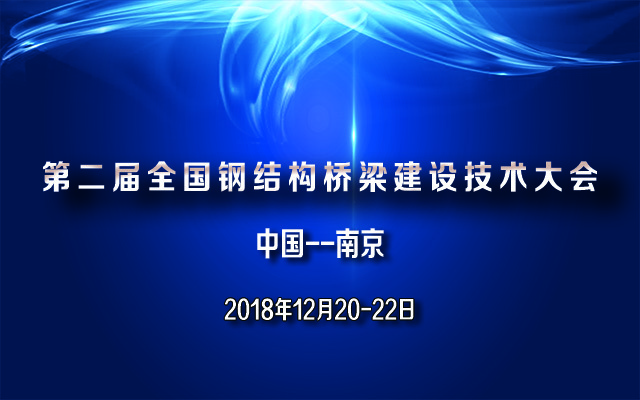 2018第二届全国钢结构桥梁建设技术大会
