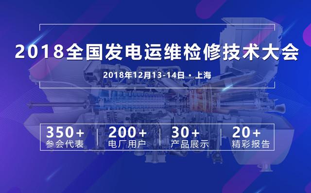 2018全国发电运维检修技术大会