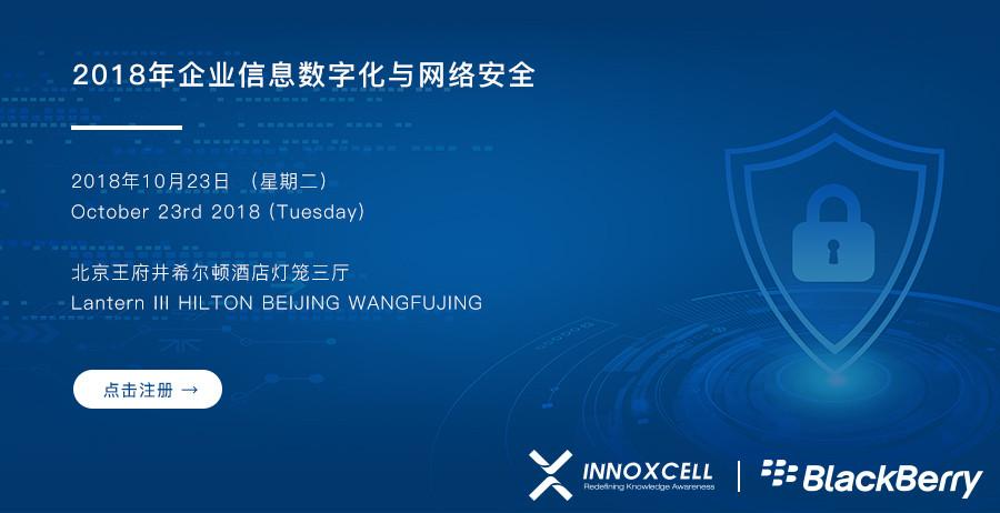 2018BlackBerry&Innoxcell企业信息安全交流研讨会
