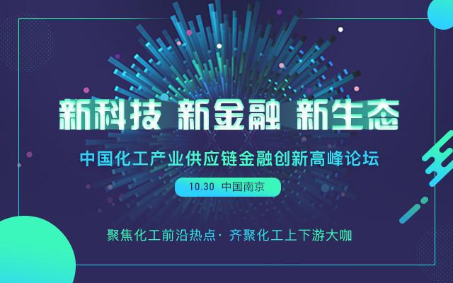2018化工产业供应链金融创新高峰论坛