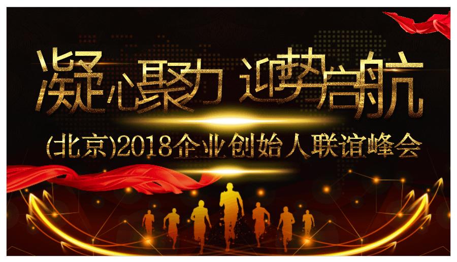 2018北京企业创始人联谊峰会