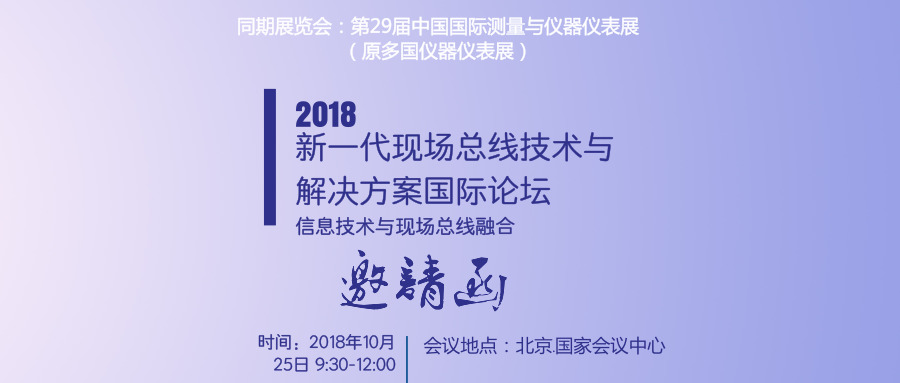 2018(北京)新一代现场总线技术与解决方案国际论坛
