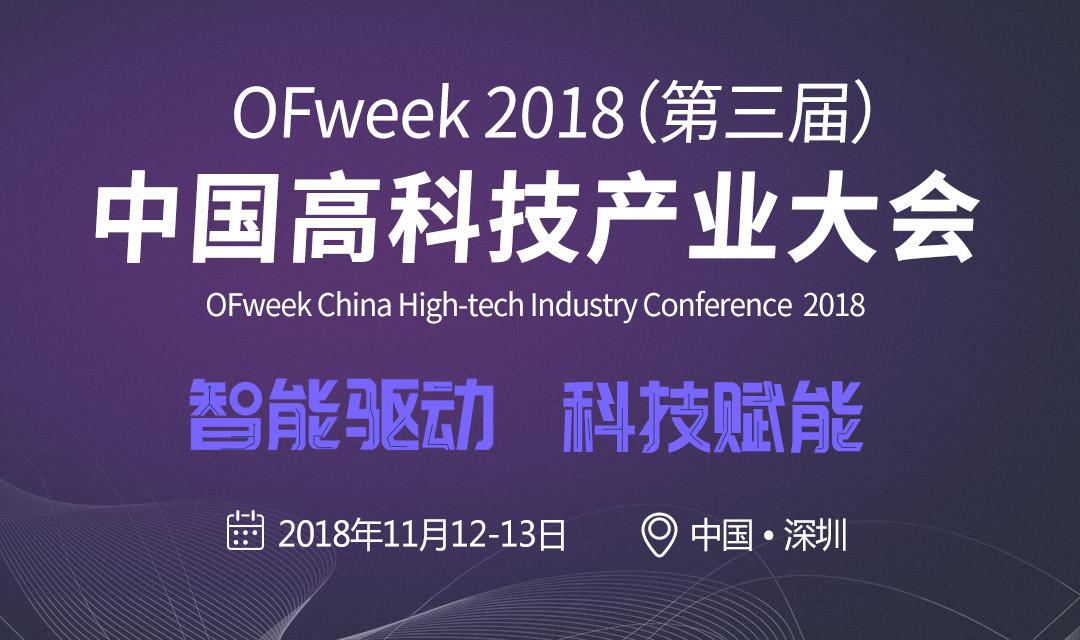 OFweek2018(第三届)高科技产业大会(CHIC2018)