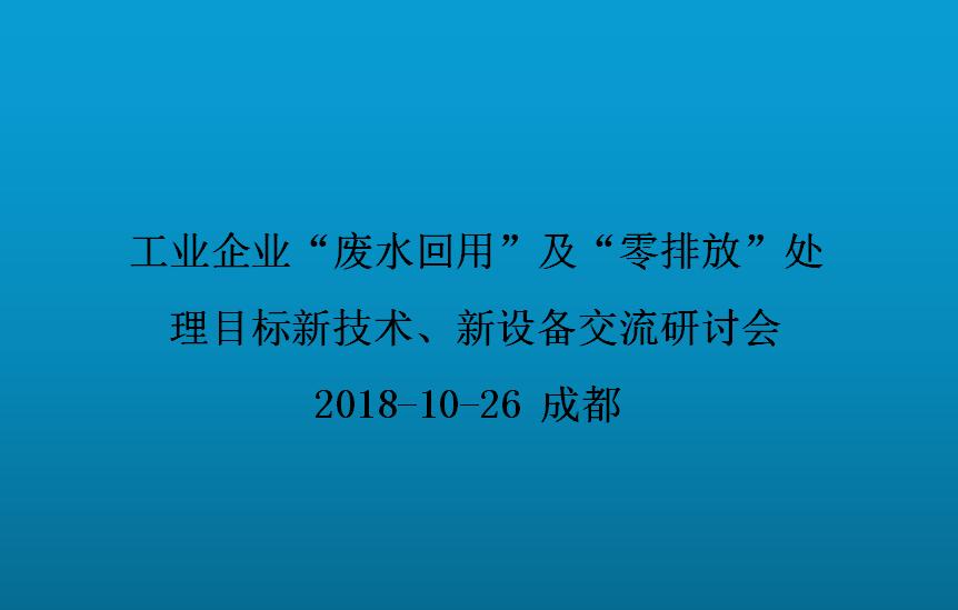 """2018工业企业""""废水回用""""及""""零排放""""处理目标 新技术、新设备交流研讨会"""