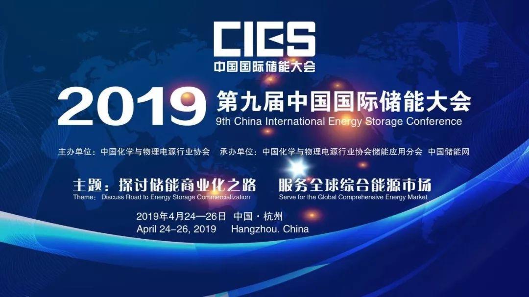 2019第九屆中國國際儲能大會(CIES)