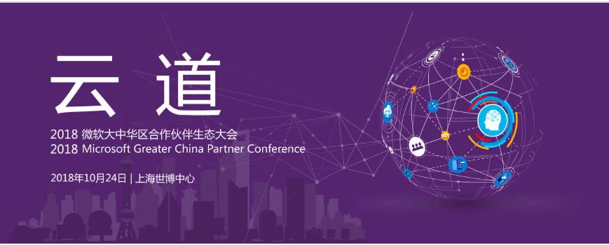 2018微软大中华区合作伙伴生态大会