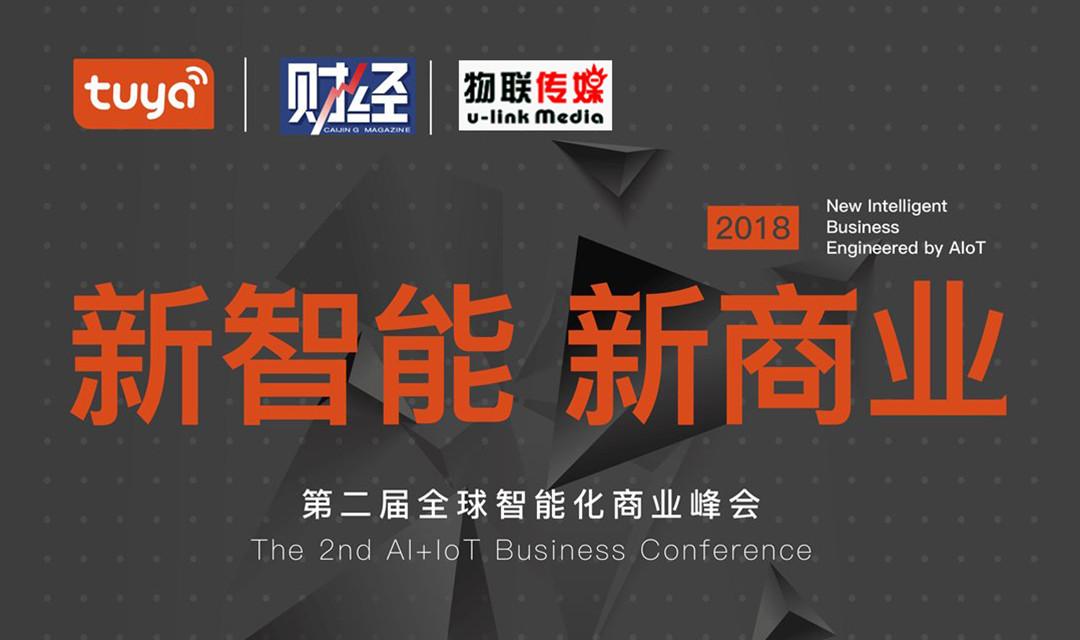 第二届全球智能化商业峰会2018