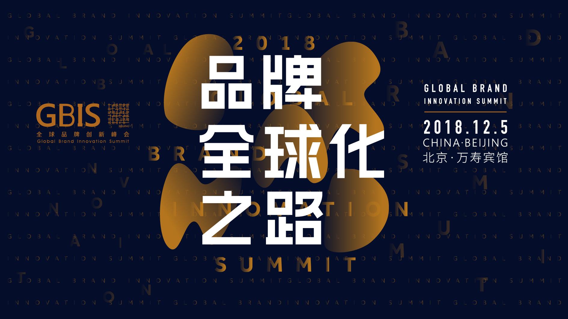 GBIS 2018全球品牌创新峰会(GlobalBrandInnovationSummit)