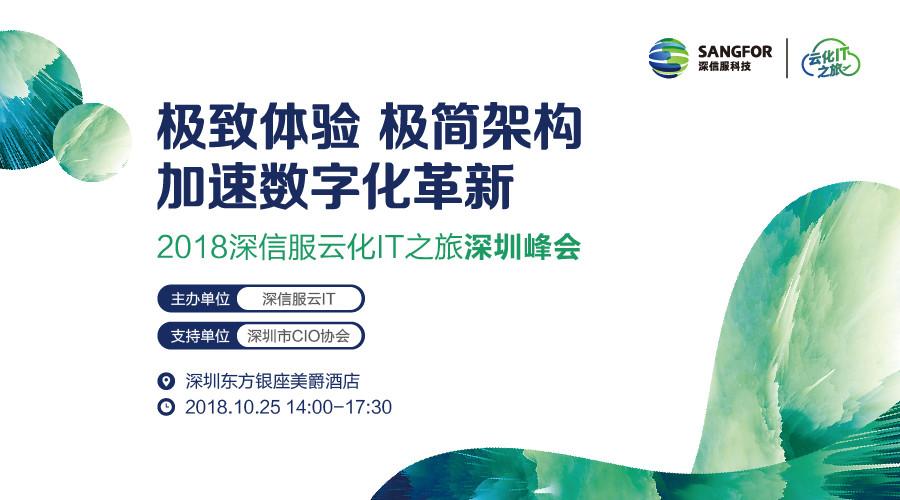 2018深信服云化IT之旅深圳峰会