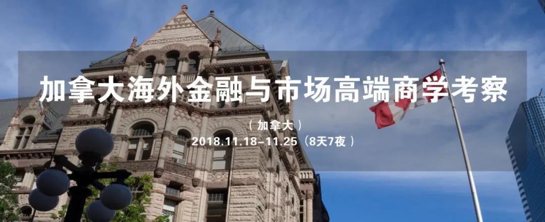 2018高端商务考察:加拿大海外金融与投资项目