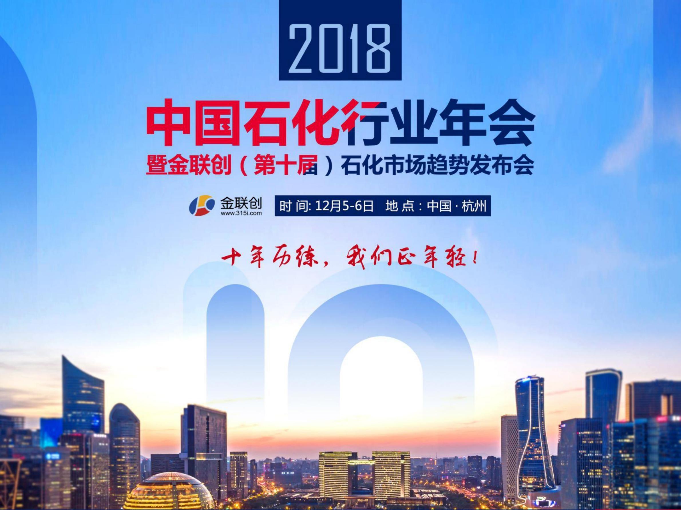 2018中國石化年會暨金聯創(第十屆)石化市場趨勢發布會