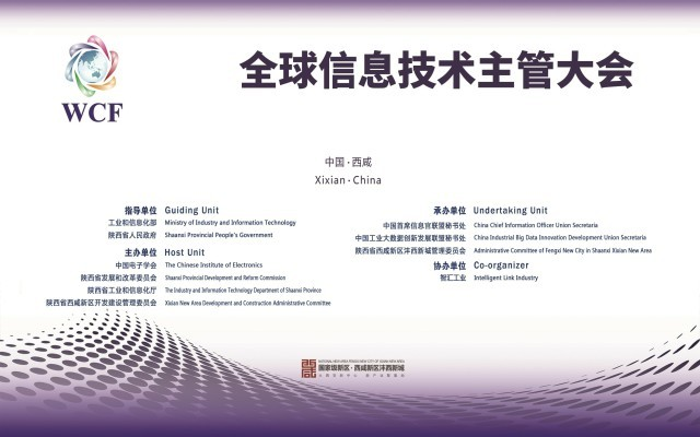 2018全球信息技术主管大会