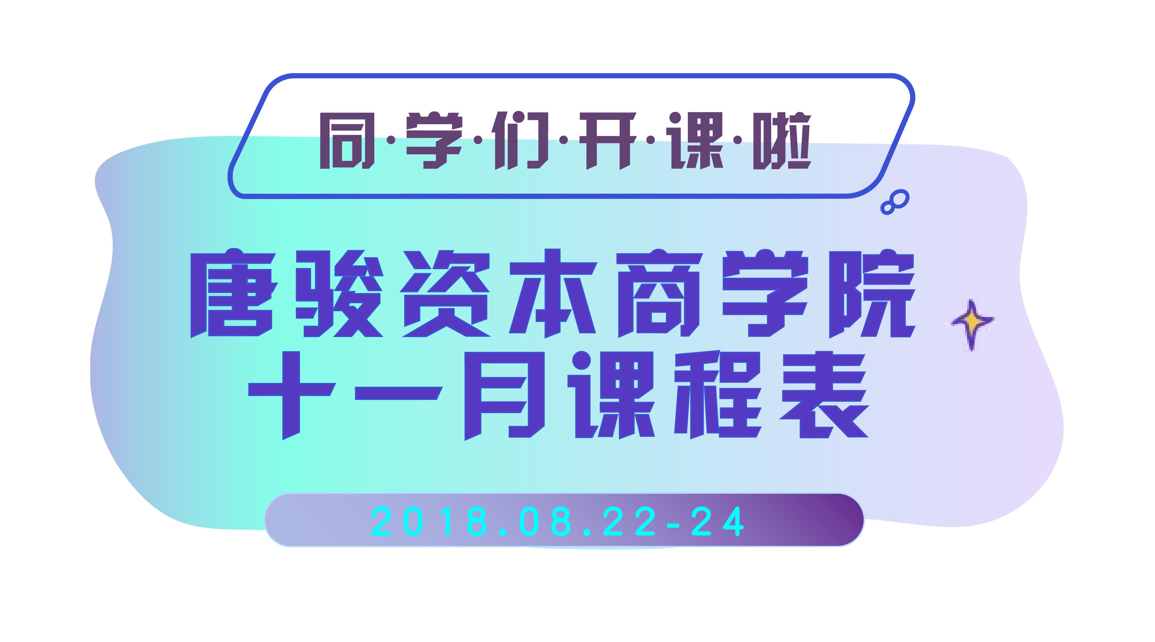 2018唐骏资本商学院课程