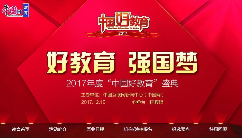 2018年中国好教育年度盛典