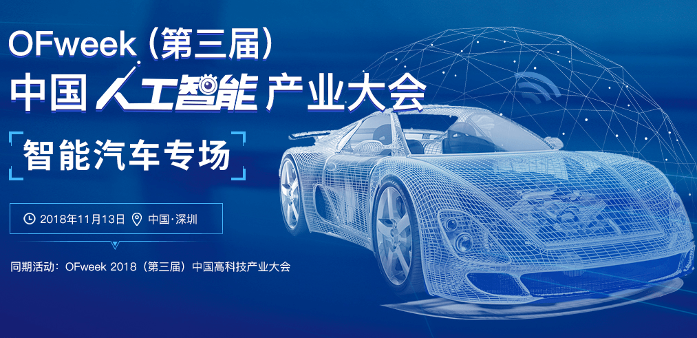 OFweek2018(第三届)人工智能产业大会 - 智能汽车专场