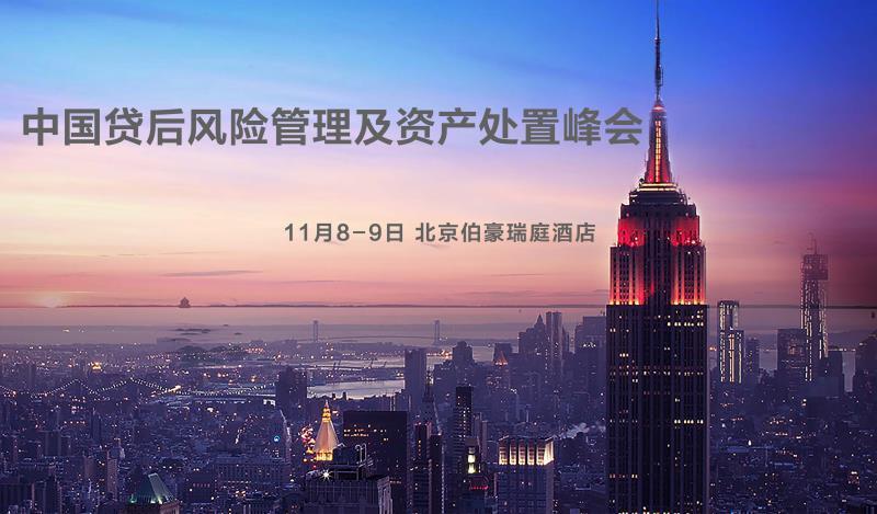 2018贷后风险管理及资产处置峰会