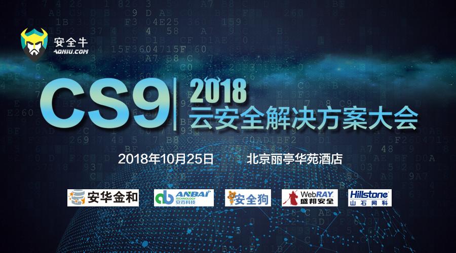 CS9:2018云安全解决方案大会
