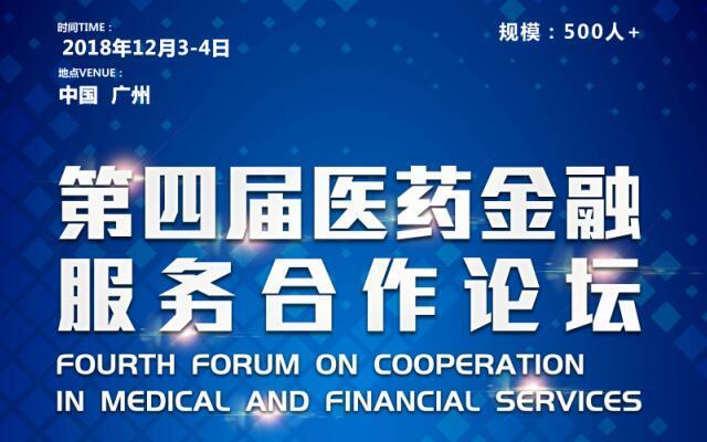 第四届2018医药金融服务合作论坛