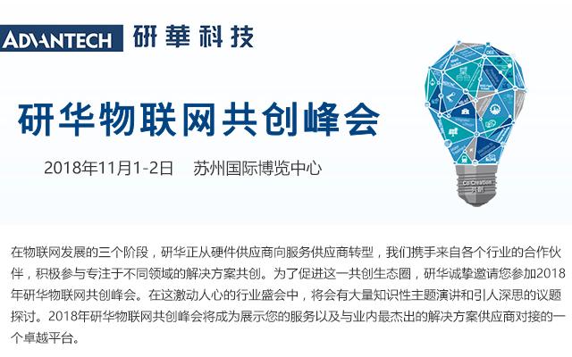 2018研华物联网共创峰会