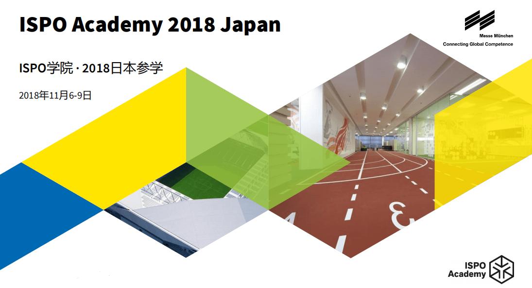 ISPO Academy | 海外参学2018日本大阪商务考察