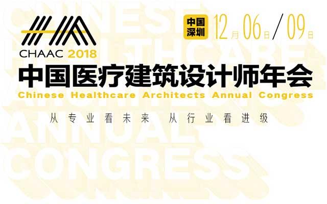 2018医疗建筑设计师年会